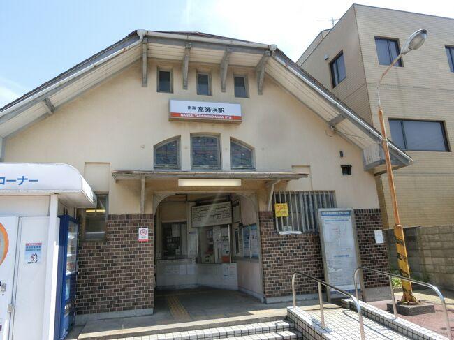 令和初年のこと。<br />前編(https://4travel.jp/travelogue/11688860)に続き、大阪で電車に乗って、歴史のありそうな?駅に行ってみました。<br /><br />ちなみに、表紙画像の駅、もうちょっとすると(2021(R3)年5月21日から)、しばらく電車の発着が休止になってしまうみたいです。<br />そのタイミングに合わせて載せるわけでは決してないのですが。<br /><br /><br />ちなみに、長きにわたってちょっとずつ載せてきた、平成から令和になる時期の大型連休の旅は、ここで一段落。あくまでも、一段落。<br /><br /><br /><br />ここまでの旅の様子は、<br /><br />https://4travel.jp/travelogue_group/35865(関西)<br />https://4travel.jp/travelogue_group/36780(四国)