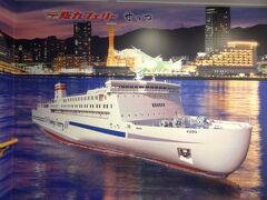 乗る&乗る ザ 九州・その9.〈祝〉新造船就航:阪九フェリー/せっつ乗船記 (船内視察編)。