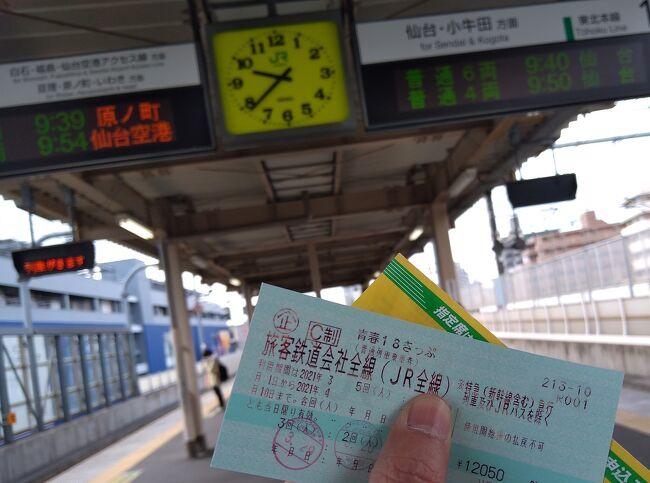 2021.04 青春18きっぷで乗り継ぎ四国へ....Vol.1 旅前からトラブルで出発遅れ