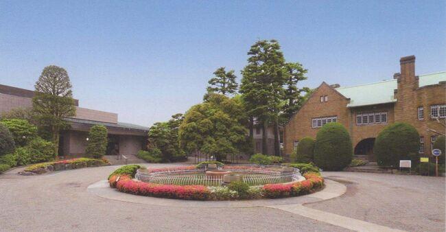 東京世田谷区にある「静嘉堂文庫美術館」が中央区丸の内へ移転するということで、ここでは最後の美術展が開催されていた。以前、一度静嘉堂には行ったことはあったが、美術館の方には訪ねたことがなかった。<br /><br />そこで今回、最後の展覧会「度立ちの美術」が開催中ということで、見学に出掛てみた。静嘉堂は元々は三菱財閥創設者の岩崎彌太郎の弟・彌之助(1851~1908)とその子小彌太(1879~1945)が親子2代にわたって収集した美術品を収めた美術館であった。しかし、その後1992年に文庫創設百周年記念事業で新たに静嘉堂文庫美術館が開館し、美術館の機能がすべて移動した。<br /><br />訪れたのは4月24日である。次の日から東京では緊急事態宣言が発令されるために美術館は当分閉館されるとのことで、その前にかろうじて見学する機会を得ることが出来た。そのためであろうか、この日は見学者の数が多いような気がした。<br /><br />静嘉堂文庫美術館を見学した後、隣接している「岡本公園民家園」に立ち寄り、江戸時代後期の旧長崎家住宅見て、家に戻った。正に充実した一日だったと言ってよいだろう。