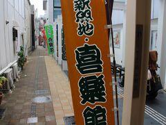 神戸の新開地にできた落語の定席