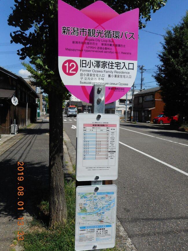 タイトル写真は、新潟市観光循環バスの「旧小澤家住宅入り口」バス停です。ピンクの冠が可愛いです。<br />その④の続きからです。白山公園と同じ敷地にある施設の見学からスタートします。新潟市民芸術文化会館 (りゅーとぴあ) です。建物の屋外施設として屋上が解放されていて、散歩を楽しむことも出来ます。 新潟県政記念館は、現存する日本最古の議事堂が無料で開放されています。<br />明和義人顕彰碑、竹内式部碑、燕喜館(えんきかん)などを見学します。<br />バスで移動して、北方文化博物館新潟分館に行きます。すぐ近くの旧齋藤家別邸に移動しました。<br />庭がきれいです。15分程歩いて、旧小澤家住宅に移動します。<br />新潟市歴史博物館みなとぴあ及び周辺の旧第四銀行住吉町支店などを見て観光終了です。<br />新潟駅に戻ります。CoCoLo新潟本館です。ここにも忠犬タマ公像が居ます。<br />ぽんしゅ館などを楽しんで新潟の旅は終わりました。