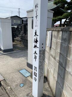秋田のプロレタリア文学を訪ねて4(神明社から東海林太郎菩提寺へ)