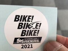 バイクバイクバイク2021
