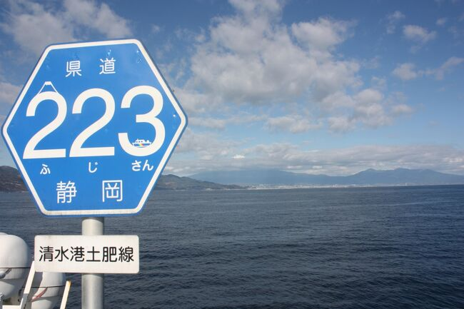中伊豆旅行記2019年冬(2)駿河湾フェリー乗船と帰路編