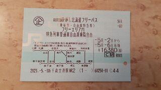 「AIR DOひがし北海道フリーパス」で行く北海道満喫の旅2021・05(パート1・1日目編)
