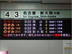 車椅子初心者の【名古屋・大阪旅行~♪】/第一話:名古屋