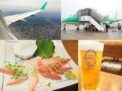 春の新潟旅No.1<新潟市1>FDAに乗って新潟へ ぽんしゅ館「角打ち」で日本酒飲み比べを楽しもう