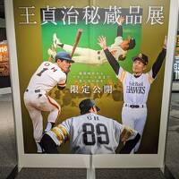 初上陸!九州、福岡!王貞治ベースボールミュージアムは凄いよ!