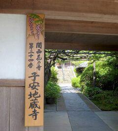 関西花の寺  !  子安地蔵寺