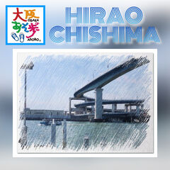 大阪あそ歩【平尾から千島・高度36メートルのめがね橋とリトル沖縄、標高33メートルの昭和山編】 2021年 5月