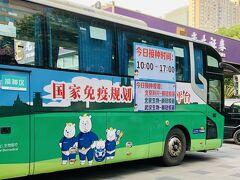 中国でワクチンを打ってみた