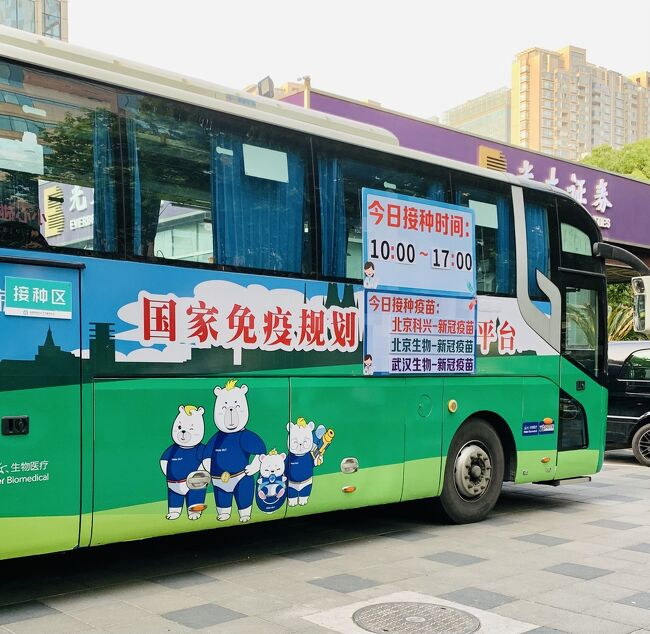 中国では各地でコロナワクチン接種が始まりました。外国人も3月末に予約がスタートし、4月には接種スタート。早い人はすでに2回を終え、証明書まで取得しています。<br />