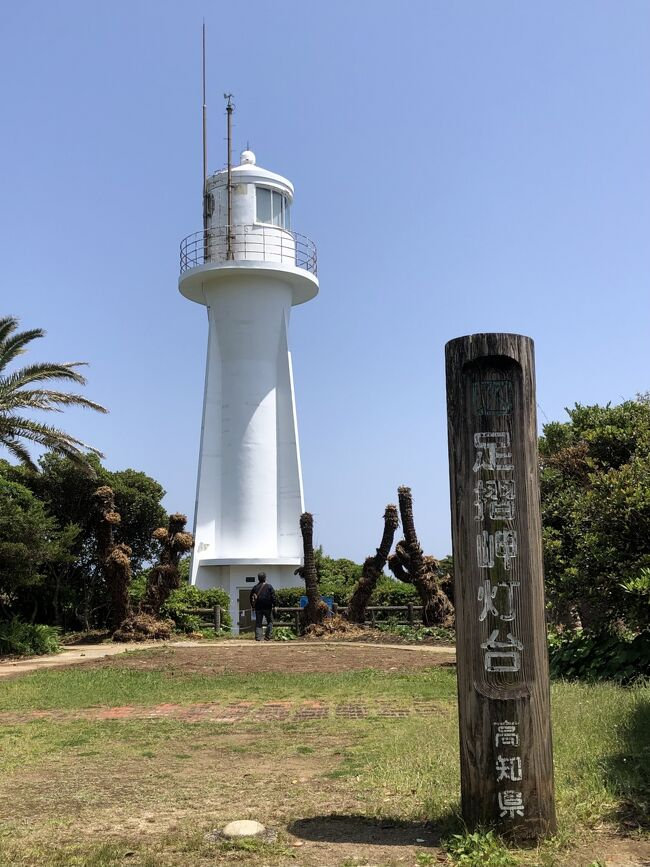 高知再訪(2)足摺岬を目指す旅