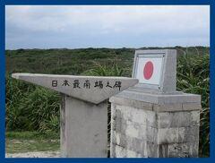 沖縄離島巡り2015(4)石垣港離島ターミナルから高速船に乗って波照間島(日本最南端の有人島)へ