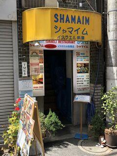 江古田発のイスラエル料理店「シャマイム」~イスラエルに行けない今、イスラエルを感じさせてくれる日本におけるイスラエル料理の草分け的なお店~