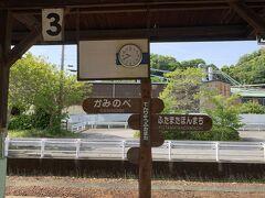 鉄印の旅と陸上日本選手権観戦(2)