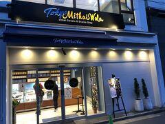 西葛西発のインド菓子専門店「トウキョウ ミタイワラ」~東京のインド人街・西葛西にある日本で唯一のインドスイーツ専門店~