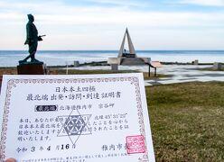 きた北海道鉄旅03 : オロロンラインドライブから日本最北端を目指す。到達証明書もゲッツ!