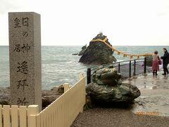 伊勢神宮と熊野の周遊