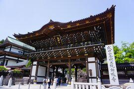 房総半島ドライブ Day#3(最終日) ~平安から続く歴史ある寺院と一級の門前町~