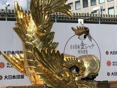名古屋の金の鯱 触れました