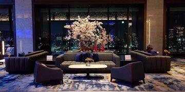 2021 GW 妻に連れられウォーターズ竹芝タワーの「メズム東京 オートグラフ コレクション」に宿泊 1日目