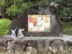 1泊2日 ANA今週のトク旅マイルで米子鬼太郎空港へ 4*2日目 御朱印巡り 出雲大社と兎探し