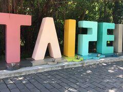 恒例台湾旅☆2017年8月