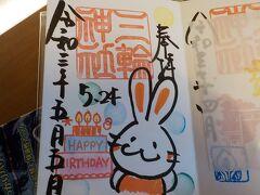 第一弾 誕生月特典を使う旅 誕生月の御朱印をいただく。ヒルトン名古屋&リソル名古屋宿泊
