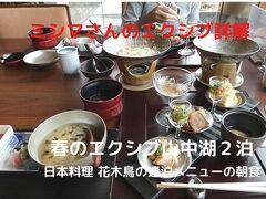 春のエクシブ山中湖2泊 日本料理 花木鳥の連泊メニューの朝食