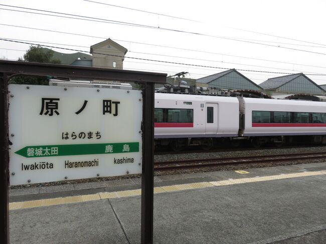 2021MAR「青春18きっぷ 東日本一周の旅」(2_復路)