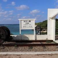 鹿児島の旅(5)与論島をレンタカーで一周