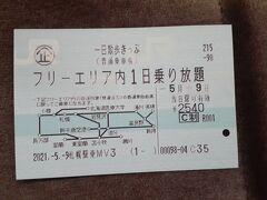 「一日散歩きっぷ」と快速エアポートで行く札幌近郊半日ぶらぶら散策記