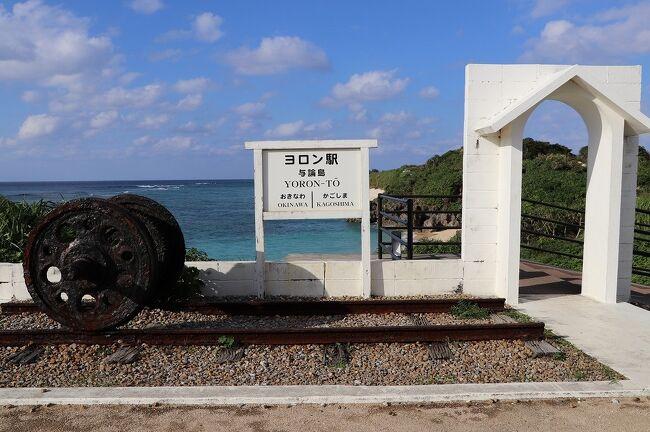 <与論島プリシアリゾート>老舗の観光ホテルが相次いで閉鎖されている中、いちばん人気を保っているリゾートホテルです。部屋の前にエメラルドグリーンのサンゴ礁と白い砂浜が広がります。宿泊していませんが、NMB48のミュージックビデオ ロケ地にもなったとのことで寄ってきました。<br /><ヨロン駅>国鉄時代に設置されたヨロン駅があるというので行ってみました。距離はたったの5メートル。車両はなく、動輪と駅名標があるだけの駅です。1969年に与論島が日本最南端の周遊指定地として指定されてから10周年を迎えた1979年に設置されました。与論島が観光ブームのピークだった時です。周遊指定地と言っても今では何のこと?という感じですが、昔は、周遊指定地を2カ所以上回り、JR(国鉄)を201km以上乗車券を購入すれば割引を受けられました。鉄道が2割引、与論島に行くフェリーが1割引になりました。周遊指定地に選ばれると観光地としての箔がつくため、指定されることは名誉なことでした。周遊券に関して言えば、私が学生で周遊券を利用し始めた頃は、予めオーダーメイドで予定を組み、発券も時間がかかる普通周遊券より、急行が利用できるワイド周遊券、ミニ周遊券が一般的で、普通周遊券は一度もお世話になったことがありません。「ことぶき周遊券」なるものもありました。