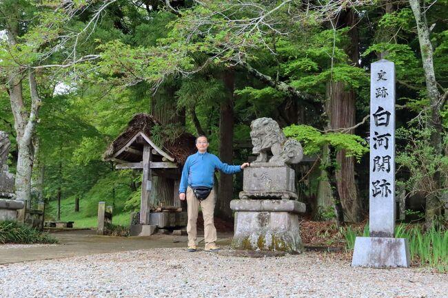 """2021年のGW計画はコロナ拡大の中でなかなか難しいが、やっぱり山登りしかない、と考え、那須岳・吾妻小富士・蔵王への登山を中心に陸奥を一筆書き。福島へ行くんだったら、芭蕉が「春立てる霞の空に、白河の関越えん」、と言った""""白河の関""""を訪ねてみようと思いました。<br /> まず、5月2日は松山空港から大阪・伊丹経由で福島空港へ行き、そこからは4日間、公共交通機関を使わず東北南部をレンタカーで移動することにしました。消毒液のミニボトルも体から外さず、いつでも手指消毒が可能な体制で旅をします。<br /> 白河の関は、都から奥陸奥に通じる東山道の要衝に設けられた関所として名高く、奥州三関の一つですが、その設置は大化の改新後くらいで江戸時代まで何処がその場所だったか不明でした。それを1800年に白河藩主松平定信が考証によって断定し、古関蹟の碑をを建てました。<br /> 殆ど誰もいない白河の関でしたが、整備された公園を回った後は、2日目の那須岳登山のための下調べに峠の茶屋駐車場へ行き準備をして、那須の湯に癒やされました。"""
