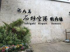 初夏を求めて黒島へ ①石垣ステイ