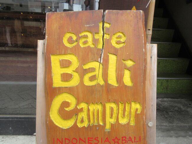 本日は丸の内線・新高円寺駅にインドネシアのバリ料理を食べてきました。<br /><br />お店:カフェバリチャンプル<br /><br />