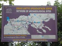 古代遺跡、Pella