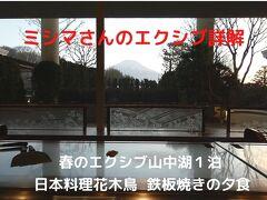 春のエクシブ山中湖1泊 日本料理 花木鳥 鉄板焼の夕食