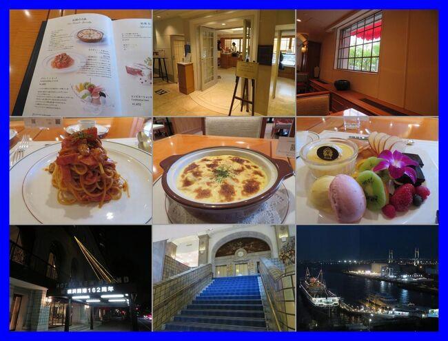 横浜・ホテルニューグランド(2)ニューグランド発祥の伝統料理(ナポリタン、ドリア、プリンアラモード)&レトロな風格の本館ロビー