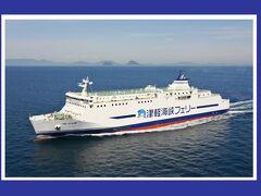 ザ 非鉄!バス&フェリー過酷旅・その7.津軽海峡フェリー/ブルーマーメイド 乗船記。
