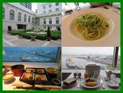 横浜・ホテルニューグランド(3)現地で延泊決めちゃった♪中庭の美しいイタリアンでランチ、ルームサービスのディナーと朝食