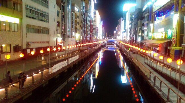 大阪で今まで訪問したことがないスポットに行ったり、宿泊しているホテルの近くの難波、道頓堀エリアを昼夜ブラブラと散策しました。