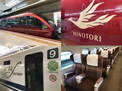 近鉄特急「ひのとり」とN700Sのグリーン車に乗る旅