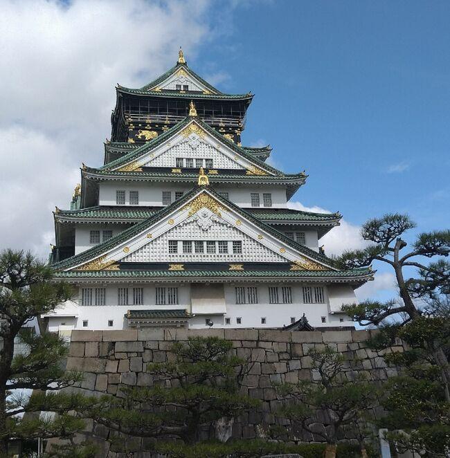 2021年3月6日 大阪出張の前にちょっと寄り道♪(^o^)<br />今更だけど、大阪城と岸和田城に行ってきました。大阪城は、前回目の前まで行ったものの、時間切れで城内の見学が出来なかったのでリベンジです。ついでに岸和田城にも行ってきました!大阪B級グルメと一緒にどうぞ♪(^o^)