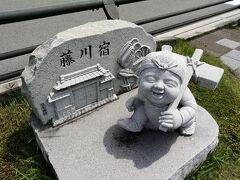 東海道藤川宿をぶらり散歩