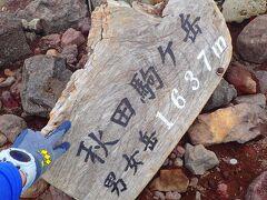 夏の東北旅@秋田駒ケ岳