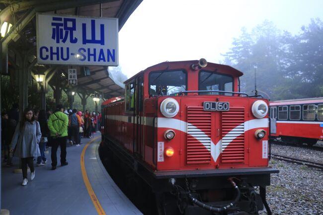 今回は2016年ゴールデンウィークに行った阿里山森林鉄道と3回目の台湾一周鉄道の旅です。<br />いつかは乗りたいと思っていた阿里山森林鉄道。その念願がかなう時が来ました。阿里山森林鉄道は2009年の台風で全線運休、その後奮起湖までの一部開通。そして待ちにまった2015年12月25日に全線復旧開通するとの報道が有り、この機会を逃すまいと2016年のゴールデンウィークに全線乗車しようと前年9月ぐらいから計画を立てていました。ところが、復旧直前の2015年9月末に台湾を横断したの台風21号の影響で不通だった区間(奮起湖―神木間)が土砂崩れで開通が延期になってしまいました。今回全線乗車出来ませんでしたが、計画どおり阿里山森林鉄道と3回目の台湾鉄道一周の旅にでかけました。<br /><br />今回台湾旅行の目的<br />(1)阿里山森林鉄道乗車。<br />(2)台湾各地でマンゴーカキ氷を食べる。<br />(3)花蓮でタロコ渓谷を観光する。<br /><br />今回は阿里山の祝山から始まりますが、肝心のご来光を見る事が出来ませんでした。阿里山森林鐵路が阿里山車站まで全線開通した時に再訪してリベンジをしたいと思います。今回は阿里山をバスで下り嘉義車站から台鉄の自強号に乗車して高雄車站までの乗り鉄、ホテルに到着までを紹介します。<br /><br />今回訪問した世界遺産<br />琉球王国のグスク及び関連遺産群(2000年12月文化遺産)<br />首里城跡(但し、跡というのがネックで肝心の首里城は<br />再建された為、世界遺産ではないようです)<br /><br />-全日程- ◎印は今回紹介する所です<br />2016年<br />4月28日(木)<br />福岡22:20分発(JTA065)那覇22:00分着<br /><br />4月29日(金)<br />沖縄那覇8:30分発(MM921)台北桃園6:20分着<br />台北桃園9:45分発 バス 台北車站10:35分着<br />台北車站12:00分発(臺灣高鐵837次)嘉義車站13:43分着  <br /> <br />4月30日(土)<br />嘉義車站10:00分発(阿里山線3次)奮起湖站12:20分着<br />奮起湖站13:00分発 バス 阿里山14:05分着<br />阿里山站14:30分発 (沼平線)14:36分着<br />神木站 16:00分発 (神木線)16:07分着<br /><br />◎5月1日(日)<br />阿里山車站3:40分発(祝山線) 祝山車站4:00分頃<br />祝山車站5:50分頃(祝山線)阿里山車站6:15分頃<br />阿里山 9:10分発 バス阿里山B線 嘉義11:20分着<br />嘉義車站12:35分発 (自強號115次)高雄車站13:50分着<br /><br />5月2日(月)<br />高雄車站8:40分発 (自強號303次)池上車站 11:28分着<br />池上車站14:54分発(莒光號51次)花蓮車站16:44分着<br />   <br />5月3日(火)<br />花蓮 タロコ渓谷観光 花蓮<br />         <br />5月4日(水)<br />花蓮車站8:38分発(普悠瑪號211次)台北車站10:47分着<br />         <br />5月5日(木) <br />台北6:11分発 バス 台北桃園7:10分着<br />台北桃園9:30分発(MM922)沖縄那覇12:15分着<br />沖縄首里城観光<br />沖縄那覇 18:00分発(JTA062)福岡19:10分着 <br /><br />写真は祝山車站で出発を待つ阿里山森林鉄道
