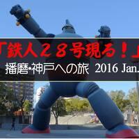 Bon Vieux Voyage!  播磨・神戸への旅 2016 Jan.「鉄人28号現る!」
